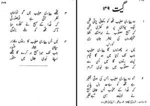 Geet 149 - Wo pyari saleeb
