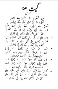 Geet 159 - Bol shamaaun wala langaya hai kol di