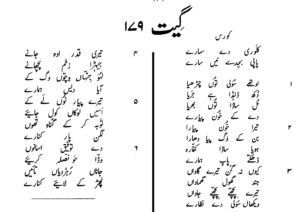 Geet 179 - Kalvari de sahare