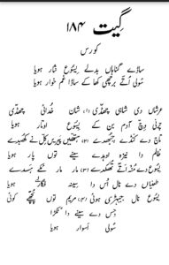 Geet 184 - Sade ghunahan badle