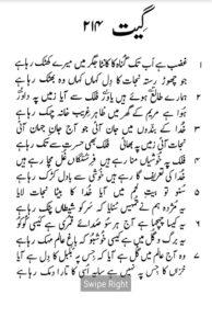 Geet 214 - Ghazab hai ab tk ghuna ka kanta