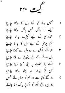 Geet 220 - Bhais badla kia howa