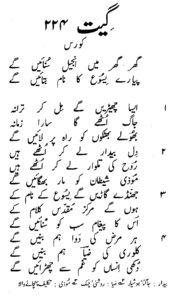 Geet 224 - Ghar ghar mein injeel