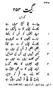 Geet 254 - Pyare bacho masih mherban hai