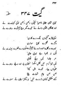 Geet 347 - Tere shaan jalali nasriya