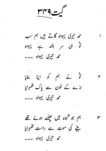 Geet 349 - Hamd tere yahowa