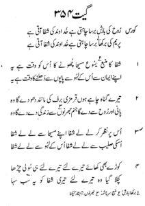 Geet 354 - Rooh ke barish barsa chahti hai