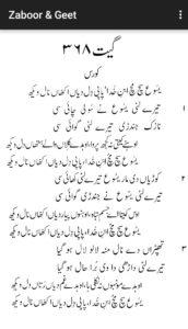 Geet 368 - Yeshu such much ib-ne-khuda