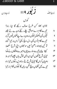 Zaboor 119 - Jawan bhala kis tarah