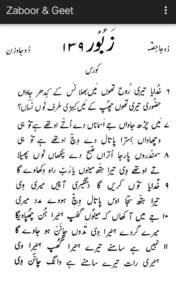 Zaboor 139 - Khudaya Teri Rooh Ton