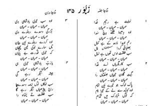 Zaboor 145 - Nahayat Hai Rahim