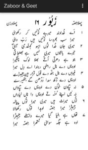 Zaboor 16 - Aye Khudawand mere