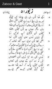 Zaboor 51 - Vikh khuda tu dil di chanada hai