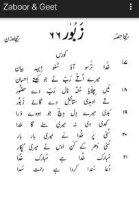 Zaboor 66 - Khuda tarso ao