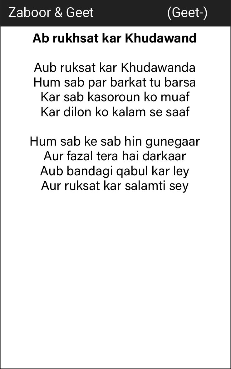 Ab rukhsat kar Khudawand