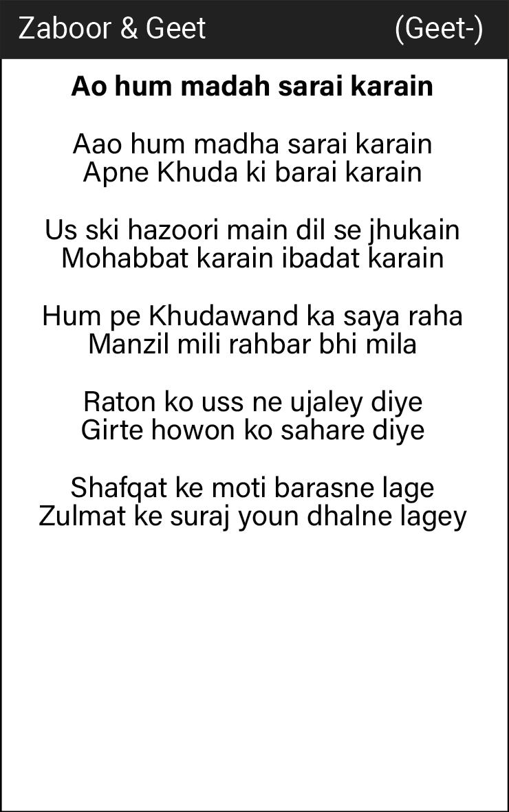 Ao hum madah sarai karain